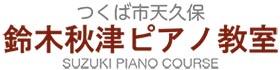 つくば市天久保 鈴木秋津ピアノ教室